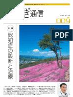 たまねぎ通信 MAY.2009.No.9
