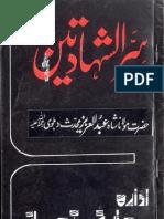 Sirrul Shahadatain by Shah Abdul Aziz Dehalvi