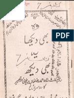 Wo Bhi Daikha Hey Yeh Bhi Daikh by Maulana Muhammad Noor alam