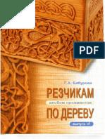 Woodcarving Patterns Rezchikam Po Derevu. Albom Ornamentov. Vol 6