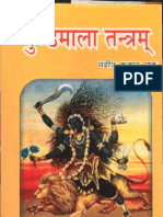 153799432 MundaMala Tantram Pradeep Kumar Rai