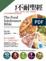食物不耐聖經(書籍內頁試閱)