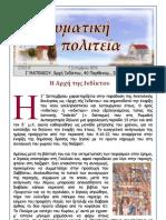 Πνευματική πολιτεία, τεύχος 339