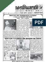 சர்வ வியாபி - 04-08-2013