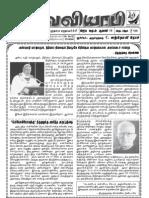 சர்வ வியாபி - 01-09-2013