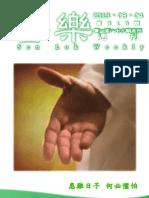 818_ e Sen Lok Weekly - Whole Booklet