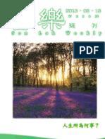 820_e Sen Lok Weekly - Whole Booklet