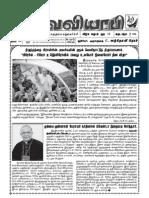 சர்வ வியாபி - 28-07-2013
