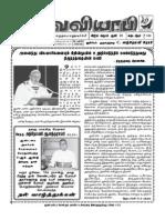 சர்வ வியாபி - 07-07-2013