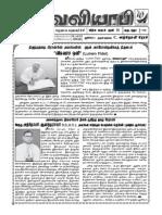 சர்வ வியாபி - 14-07-2013