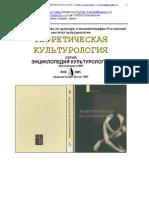 Rik Teoreticheskaya Culturology=8L