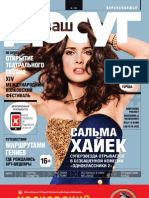 Журнал Ваш досуг (Сентябрь, 2013)