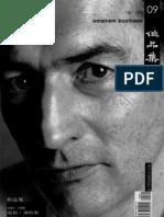 [Architecture.Ebook].el.croquis.53+79.koolhaas.(CHN).pdf