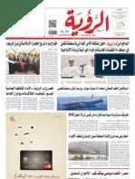 Alroya Newspaper 03-09-2013