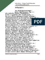 Vijayeendra Stotra-Telugu