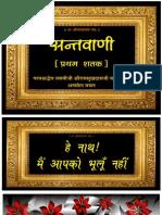 Sant Vani (Part 1) - Swami Ramsukhdas ji Lectures Images