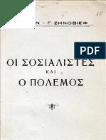 Lenin, Zinovief G- Οι σοσιαλιστές και ο πόλεμος