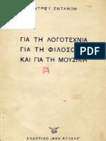 Zdanof Andrej- Για τη λογοτεχνία,για τη φιλοσοφία και για τη μουσική