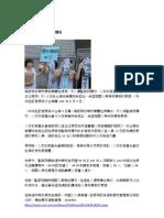20120902-0904新聞露出