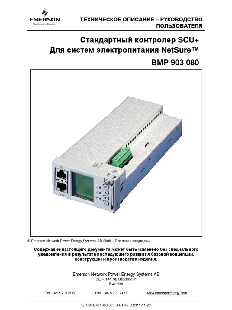 электрическая схема battery voltage 7 .2v