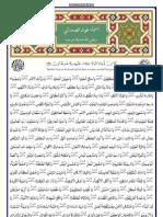 Asma Ghawth Al-Samadani