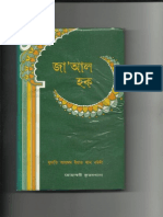 Ja'al Haqq Part-1 [জাআল হক্ক ১ম খণ্ড]