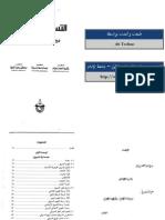 تق تق عربي.pdf