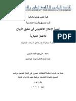 مشروع التخرج,تسويق وتجارة الكترونية-pdf(1).pdf