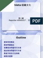 管理學報告2