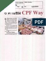 51015346_CPway