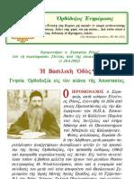 Η ΒΑΣΙΛΙΚΗ ΟΔΟΣ - π. ΣΕΡΑΦΕΙΜ ΡΟΟΥΖ (+20-8-1982)