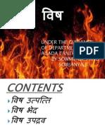 Seminar on Visha