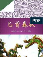 匕首春秋 - All about daggers and dagger wushu forms