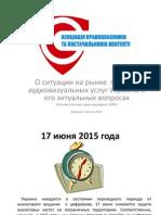 4.1_APPK_О ситуации на рынке платных аудиовизуальных услуг Украины и его актуальных вопросах