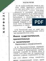 OssetianGrammar Ru