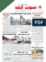 جريدة صوت الشعب العدد 320