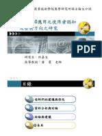 Web 2.0應用之使用者認知及發展方向之研究