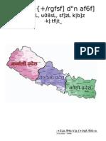 Rajya Puna Samrachana