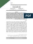 البيئة.pdf