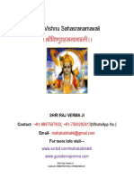 Shri Vishnu Sahasranamavali(श्री विष्णु सहस्रनामावली )