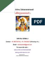 Shri Gopal Sahasranam In Pdf Download