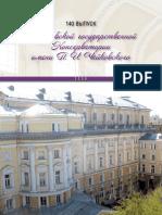 Буклет выпускников 2009