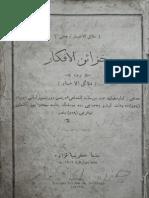Хазаин ал-афкар