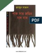 পাক সার জমিন সাদ বাদ - হুমায়ুন আজাদ