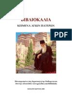 149867815-ΒΙΒΛΙΟΚΑΛΙΑ-ΚΕΙΜΕΝΑ-ΑΓΙΩΝ-ΠΑΤΕΡΩΝ