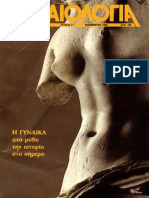 Αρχαιολογία - 021 - ΝΟΕΜΒΡΙΟΣ 1986