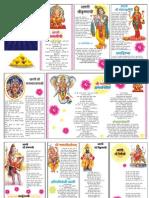Marathi All Aarti Marathi Aarti Sangrah, मराठी आरती संग्रह. Free Download in PDF