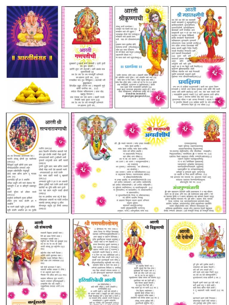 aarti sangrah marathi pdf free download