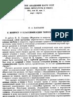 baskakov1