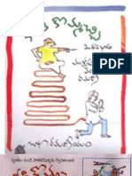 Bapu Ramaneeyam Kothi Kommachi 1